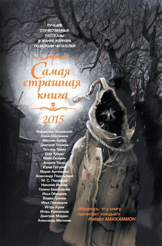 Самая страшная книга 2015 г.