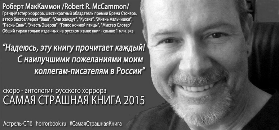 Роберт Маккаммон