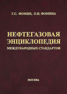 neftyanaya_entziklopediya