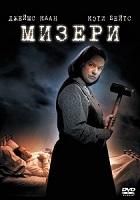 Мизери