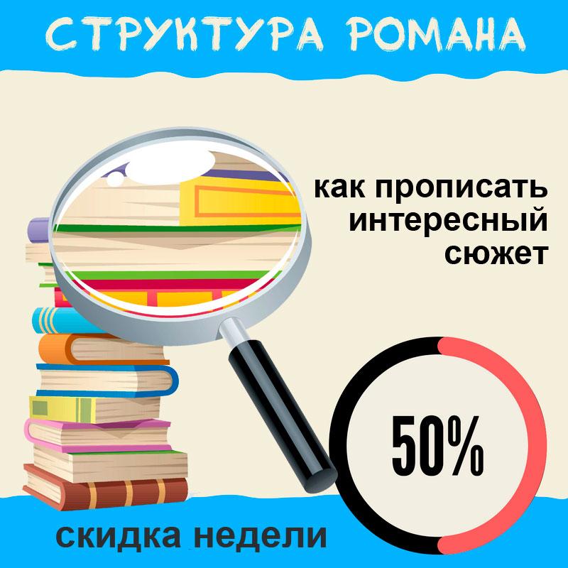 Структура романа