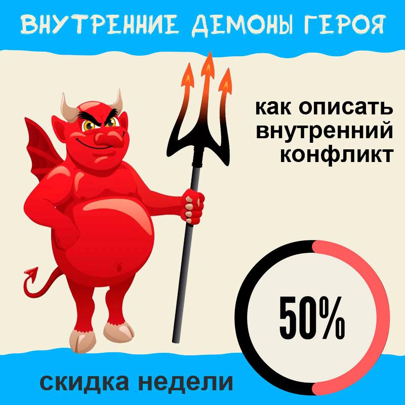 скидка недели внутренние демоны